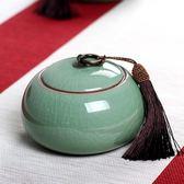 龍泉青瓷大碼茶倉盒儲存罐陶瓷茶具便攜