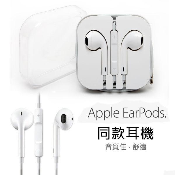 蘋果 重低音 Apple EarPods 原廠 同款 線控 麥克風 副廠 耳機 iphone 5s 6 6S plus iPad mini touch 4 5 BOXOPEN