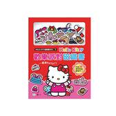 Hello Kitty 歡樂派對磁鐵書 C678251 世一 (購潮8)