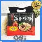 台灣菸酒 酒香拌麵-椒麻4包/袋 144.5g*4入/袋 台酒 | OS小舖