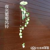 裝飾品風鈴掛件學生門飾 風鈴葡萄掛飾生日禮物創意 夜光 生活樂事館