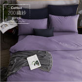 [AnD House] MIT 素色精梳純棉200織-加大三件式【藕粉紫】