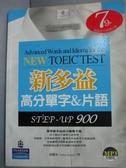 【書寶二手書T7/語言學習_WDS】新多益高分單字&片語 Step-Up 900_黃薇安_無光碟