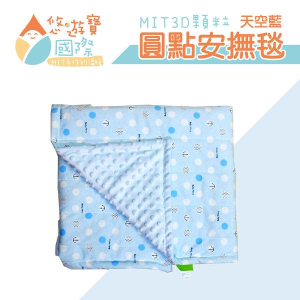 【悠遊寶國際】MIT 3D顆粒安撫四季毯(天空藍)
