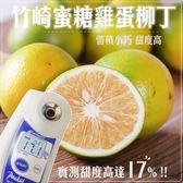 44元起【果之蔬-全省免運】竹崎蜜糖雞蛋柳丁X5斤±10%含箱重