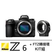 Nikon Z6 單機身 + FTZ轉接環 總代理公司貨 送進口全機貼膜 德寶光學 Z50 Z5 Z6 Z7