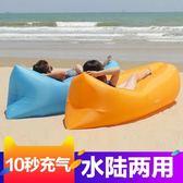 618大促戶外便攜式折疊充氣空氣懶人防水水上沙發床懶人睡袋午休床