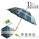 雨傘 萊登傘 經典格紋 自動直傘 大傘面110公分 易甩乾 鐵氟龍 Leotern 青綠格紋
