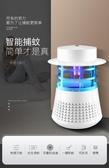 新款飯店光觸滅蠅燈插電嬰兒夏季全自動家用蒼蠅臥室吸入式高效