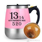 磁化杯自動攪拌杯子咖啡杯水杯口杯磁力電動懶人五穀粉攪拌杯  酷斯特數位3c
