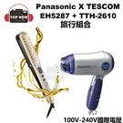Panasonic 國際牌 吹風機 EH-5287 折疊 TESCOM TTH-2610 負離子多功能整髮器 國際電壓 110V 240V 公司貨