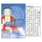 《享亮商城》N-0170-8 佛說阿彌陀經-硬筆 中華筆莊