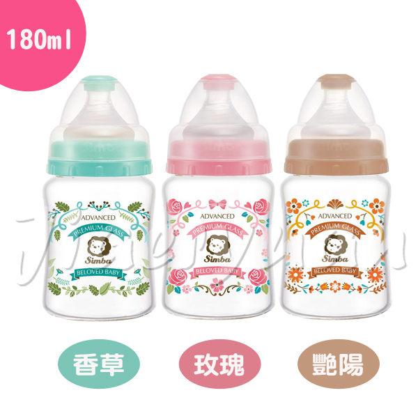 Simba 小獅王辛巴 蘿蔓晶鑽寬口玻璃小奶瓶180ml (3色可選)【佳兒園婦幼館】