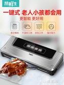 真空封口機小型家用食品包裝機封包抽真空機商用壓縮保鮮機CY『小淇嚴選』
