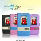 ※LG L Series III L70 D320 青春系列 視窗側掀皮套/保護皮套/磁扣式皮套/保護套/保護殼/手機套
