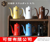 野田琺瑯 月兔印 手沖壺 咖啡壺 0.7L 白/黑/咖/藍/黃 日本進口 可傑