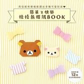 簡單又快樂拉拉熊摺紙BOOK