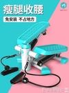 踏步機米客踏步機家用靜音瘦腿機健身器材迷你多功能瘦身運動腳踏機LX新年禮物