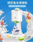 家用兒童diy小型全自動水果冰激淩機EY2126『小美日記』