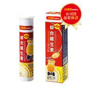 小兒利撒爾 綜合維生素加鈣發泡錠-檸檬口味(20錠/盒)x1