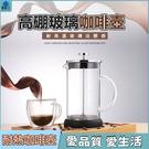 現代簡約家用玻璃法式濾壓咖啡壺 手沖咖啡壺沖茶器法壓壺高硼耐熱玻璃一壺多用