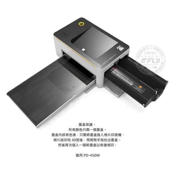 《飛翔無線3C》Kodak 柯達 PHC-120 相片紙120張+墨盒│公司貨│4x6 適用 PD-450W