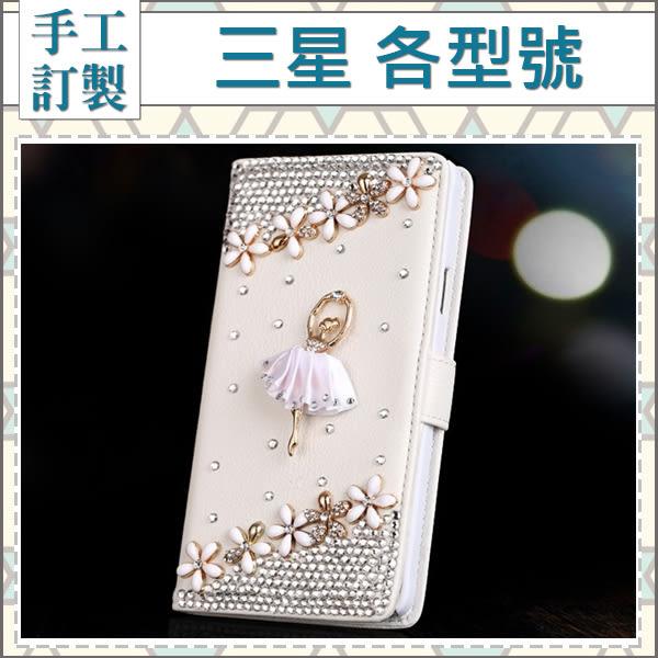 三星 S8 S9 Note9 Note8 Note5 A8 Star A6+ J8 J4 J6 J7 J2 J3 S7 J2Prime 手機皮套 訂做 芭蕾雛菊皮套
