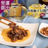 藍海饌. 珍珠鮑干貝XO醬-提盒組(小辣+大辣) E02500017【免運直出】