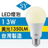 【SY 聲億】13WLED燈泡黃光(4入)