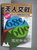 【書寶二手書T9/政治_KDL】天人交戰-2012台灣總統選民的抉擇_游盈隆