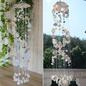 創意19線日式手工貝殼風鈴男女生節日禮物臥室陽臺裝飾品掛件門飾