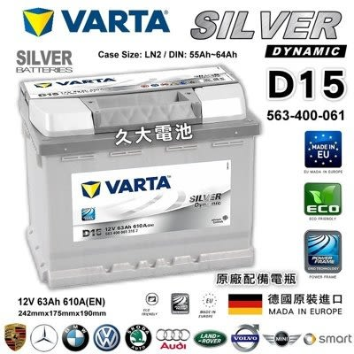 ✚久大電池❚ 德國進口 VARTA 銀合金 D15 63Ah VW GOLF PLUS 1.2 1.4 1.6 原廠電瓶