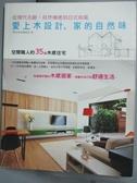 【書寶二手書T2/設計_ZIK】愛上木設計。家的自然味-空間職人的35個木感住宅_漂亮家居編輯部