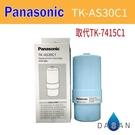 【Panasonic】國際牌 TK-AS...