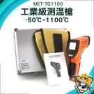 紅外線測溫儀 溫度儀  測溫槍 台灣保固 MET-TG1100  測烤箱 台灣現貨