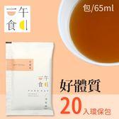 [一午一食] 好體質滴雞精 20入環保包 (65ml/1入)
