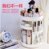 旋轉收納盒置物架透明亞克力化妝品梳妝口紅盒 st470『寶貝兒童裝』