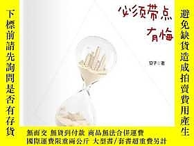簡體書-十日到貨 R3Y你的青春,必須帶點有悔安子著 安子  著 中國致公出版社 ISBN:978751451034