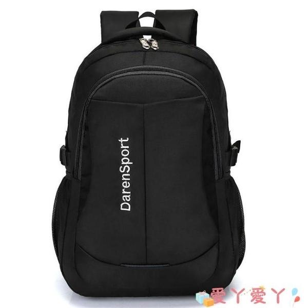後背包後背包男女書包高中初中小學生書包男士大容量韓版旅游旅行背包潮 愛丫