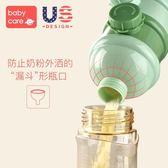 店長推薦▶babycare奶粉盒 嬰兒便攜外出裝奶粉罐 大容量儲存盒寶寶奶粉格