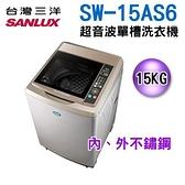 【信源電器】15公斤【SANLUX 台灣三洋】超音波單槽洗衣機 SW-15AS6 / SW15AS6