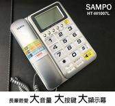 保固一年【HT-W1007L聲寶】銀色&紅色 大按鍵可保留重撥暫切話中插撥等功能 家用室內電話有線電話
