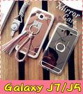 【萌萌噠】三星 Galaxy J7 / J5 電鍍鏡面軟殼+支架+掛繩+流蘇 超值組合款保護殼 手機殼 手機套