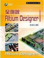 二手書博民逛書店 《全例說Altium Designer》 R2Y ISBN:9789862362716│張義和