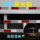 氣車用品 汽車反光貼(5入一組) 3D立體鑽石貼 貨車反光條 【ZCR024】123ok