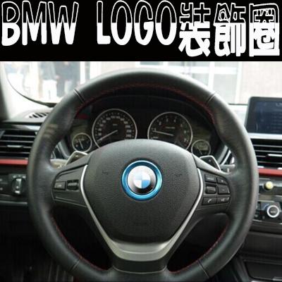BMW 方向盤LOGO金屬貼 裝飾圈 新1 3 4 5 7系 M3 M5 X1 X3 X5 X6 沂軒精品 A0109