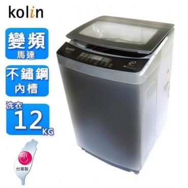 Kolin歌林12公斤DD直驅變頻洗衣機 BW-12V01~含拆箱定位+舊機回收