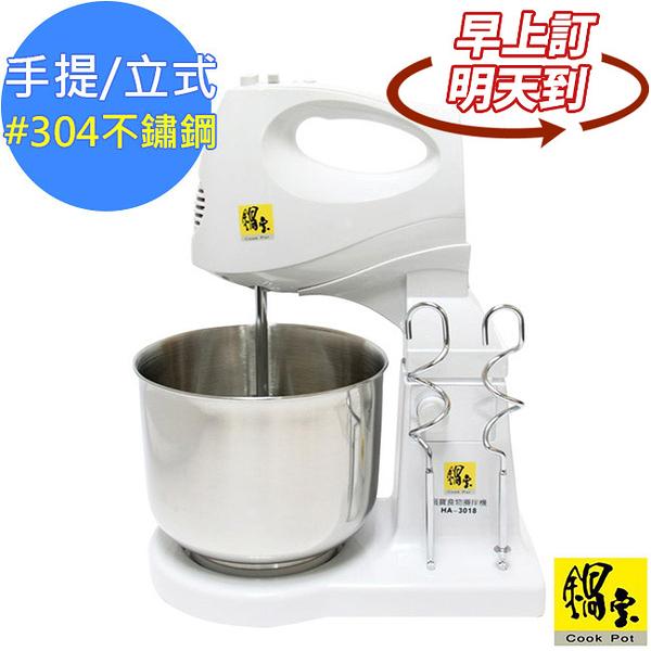 【鍋寶】美食調理機攪拌機/手提/立式兩用(HA-3018)不鏽鋼打蛋器/烘培/打奶油
