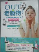 【書寶二手書T8/美容_GRL】OUT老廢物!日本熱門健康節目大推!淋巴引流按摩法_大橋俊夫