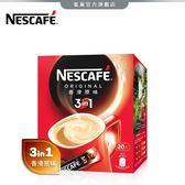 【雀巢 Nestle】雀巢咖啡三合一香滑原味盒裝15g*20入